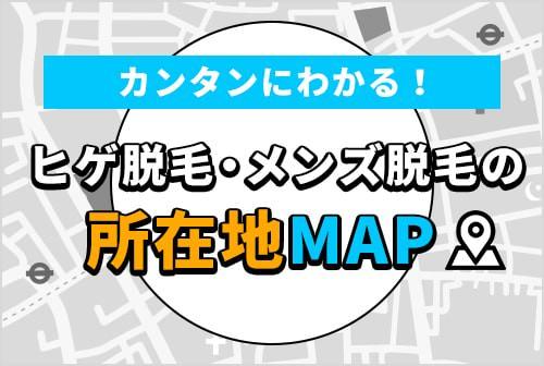 どこにある!?駅から近い!?すぐに分かるように栃木・宇都宮のヒゲ脱毛をMAPで表示。地域の特徴も網羅