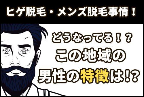 栃木・宇都宮の男性の特徴を細かく分析し、その地域でどのような脱毛事情に悩まされているかを徹底解明